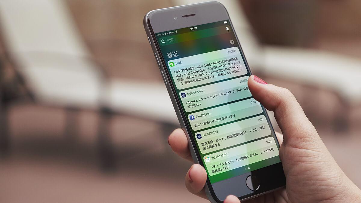 プッシュ通知オン/オフの設定変更方法|iPhone、Android