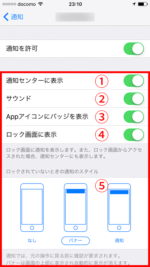 notification-center04