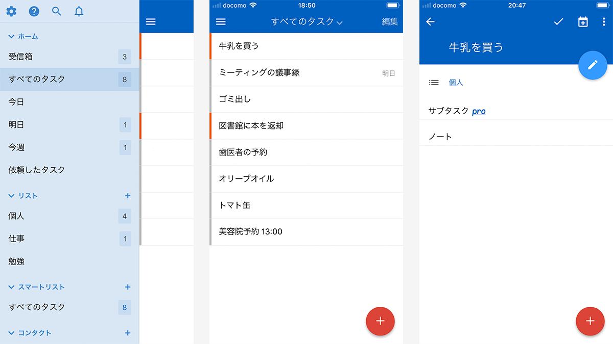 ToDoリストに時間をかけていませんか?とっても操作が簡単なアプリ