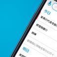ToDoリスト、やることリストの無料アプリ|Any.DOが人気の理由