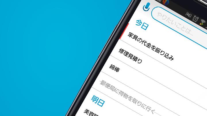 ToDoリスト、やることリストの無料アプリ Any.DOが人気の理由