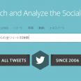 過去の全ツイートを検索できる!Twitter検索「TOPSY」の使い方