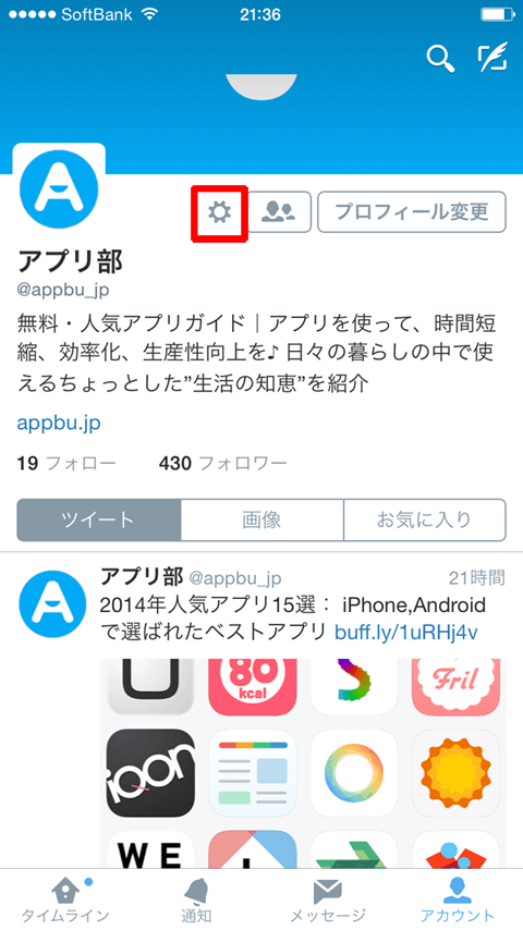 twitter-howto-lock-i01