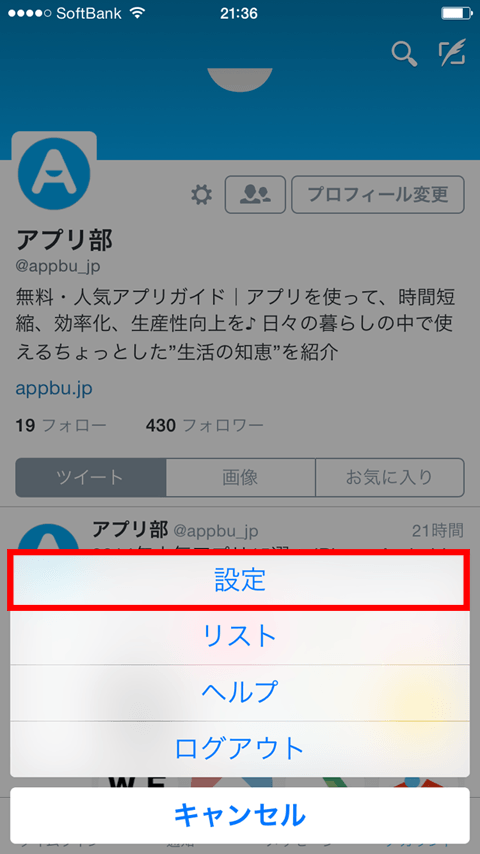 twitter-howto-lock-i02
