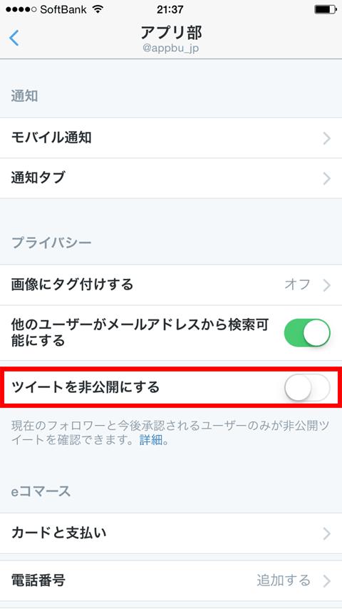 twitter-howto-lock-i04
