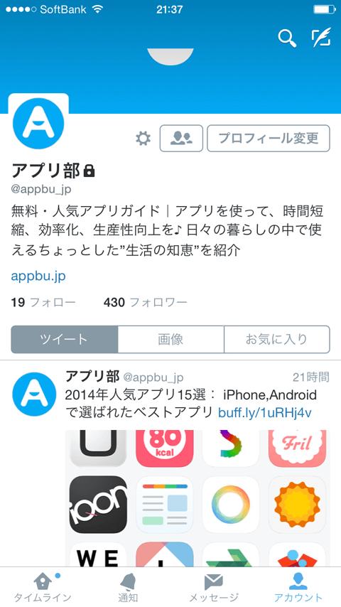 twitter-howto-lock-i06