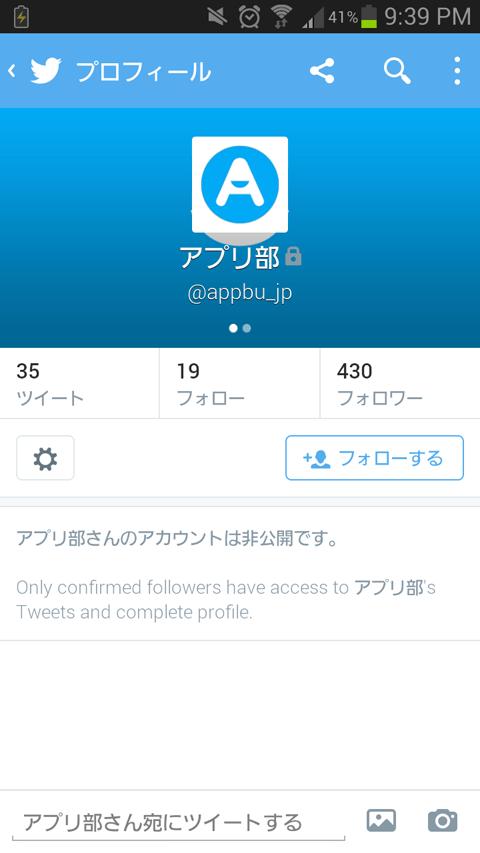 twitter-howto-lock-i07