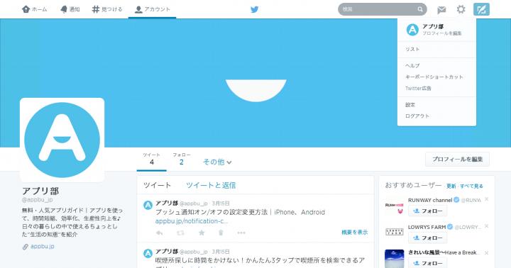 twitter_lock1