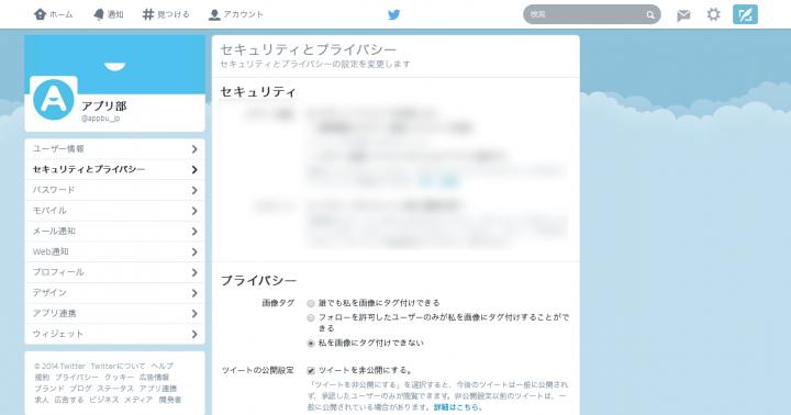 twitter_lock3