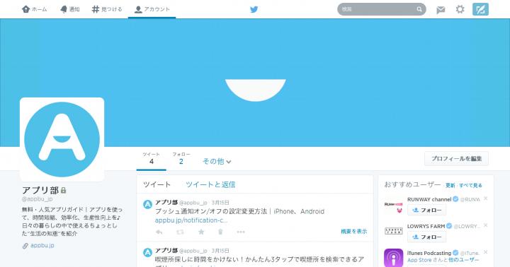 twitter_lock5