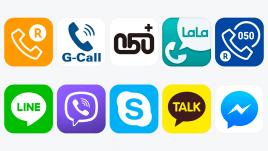 【携帯料金を節約できるのか?】無料通話アプリ13個の比較まとめ