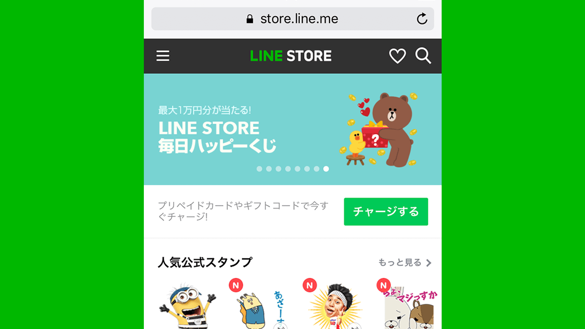 どこ Line ストア