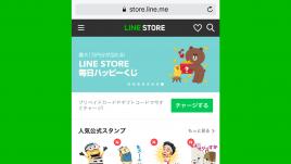 LINEストア(LINE STORE)とは?はじめての使い方と注意点まとめ7選