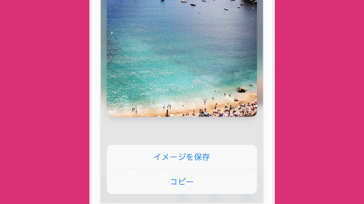 Instagramの写真をアプリ無しで簡単に保存できる!2つの方法