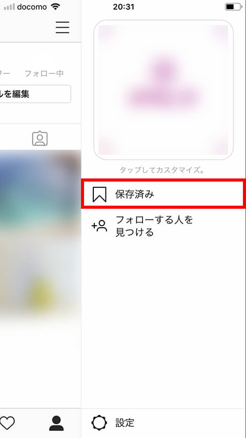 画像 アプリ インスタ 保存