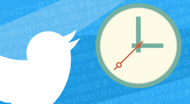 Twitter検索:過去のツイートを見る4つの方法まとめ