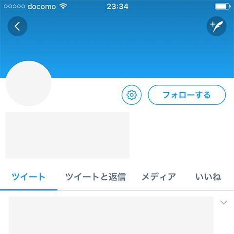 ツイッター 一 部 の 設定 を 読み込め ませ ん