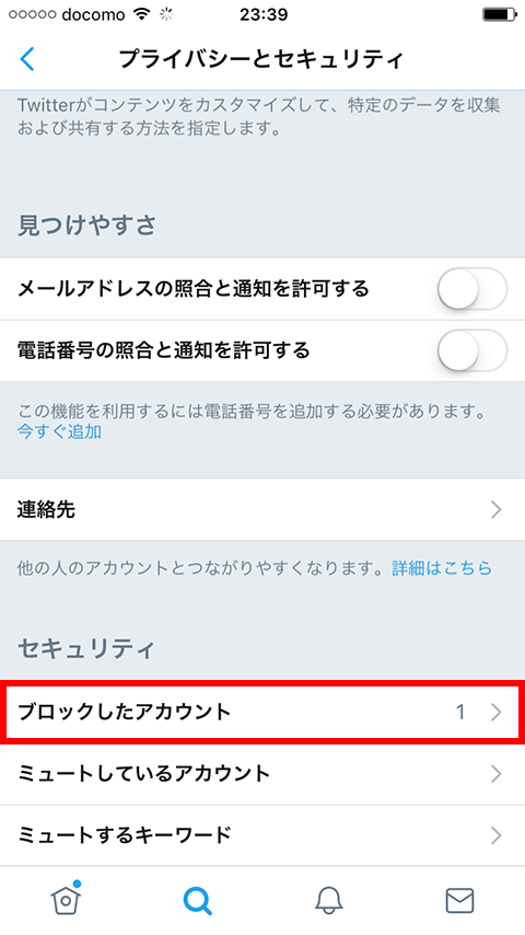 Twitterで「ブロック」する?されている?やり方・確認・解除の ...