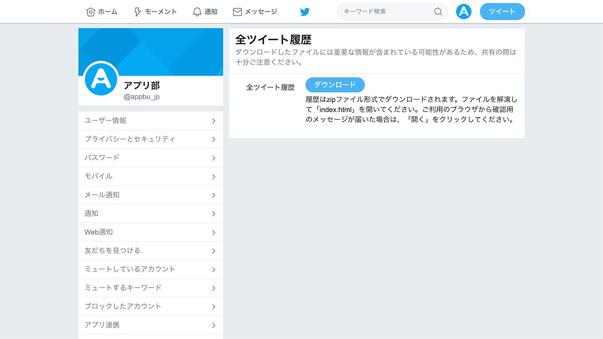 の 過去 検索 自分 ツイート