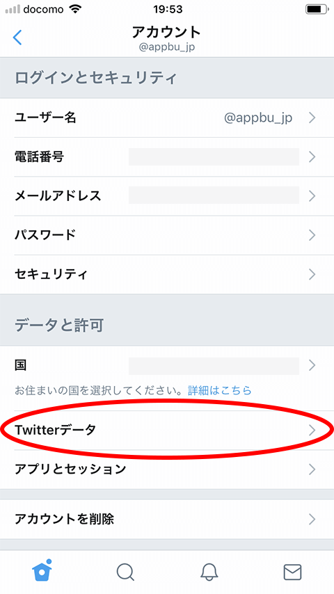 ツイート 検索 過去