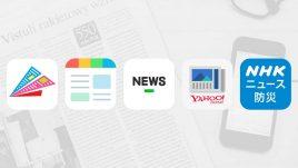 【比較】ニュースアプリ5本を30日使って分かったおすすめの1本は?