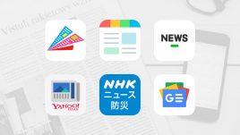 【比較】ニュースアプリ6本を30日使って分かったおすすめの1本は?