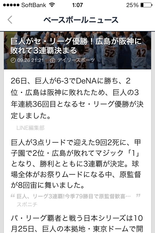 linenews01