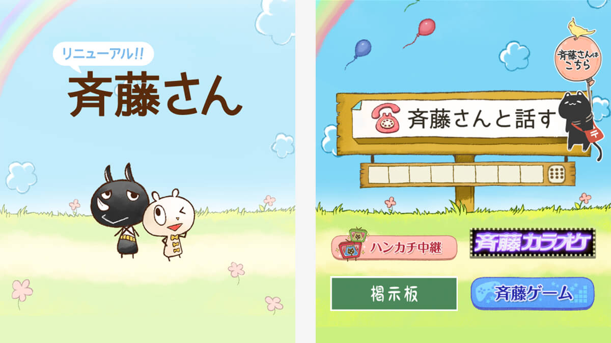 【3分で分かる】「斉藤さん」アプリとは?使い方・まとめ