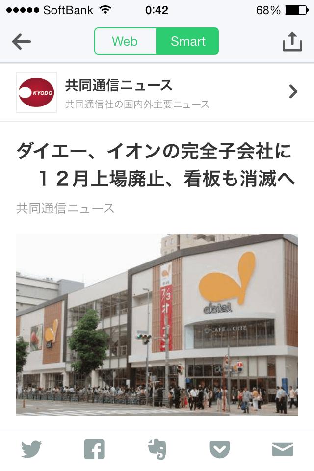 smartnews03