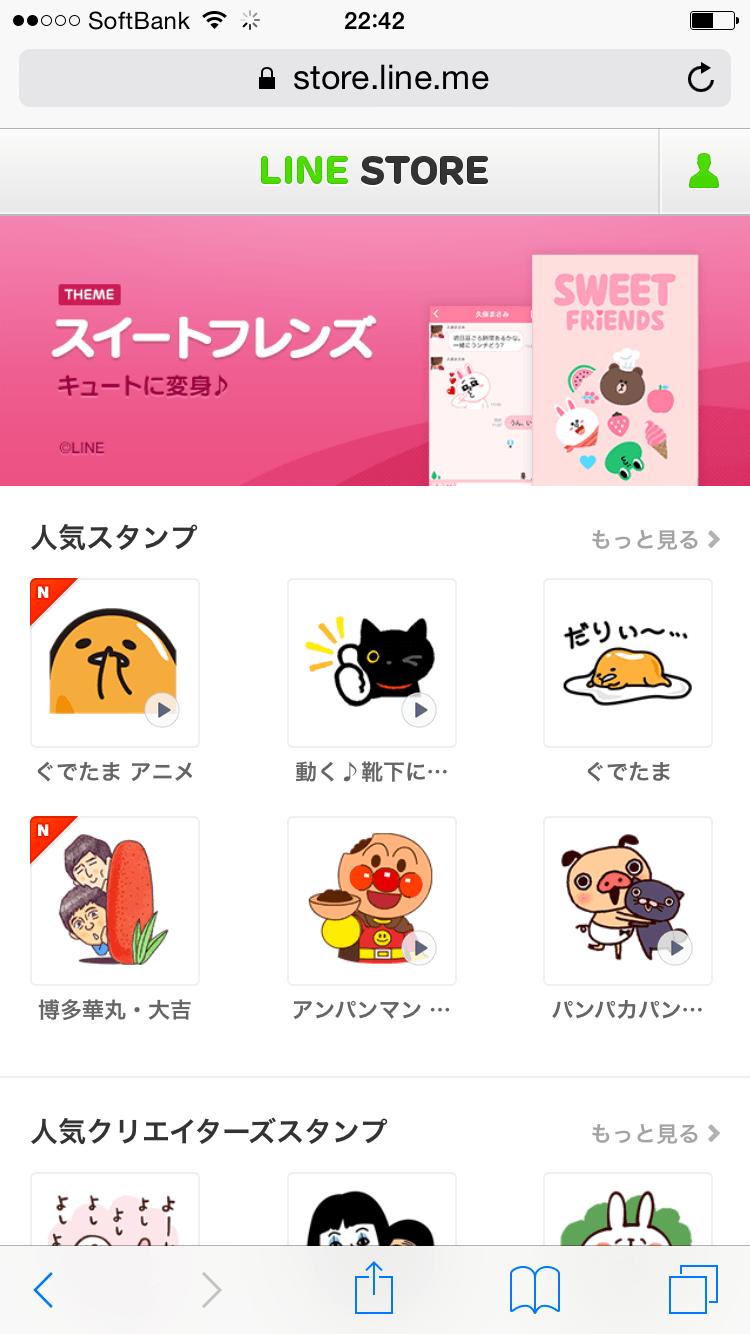 line-webstore-201410-01-01