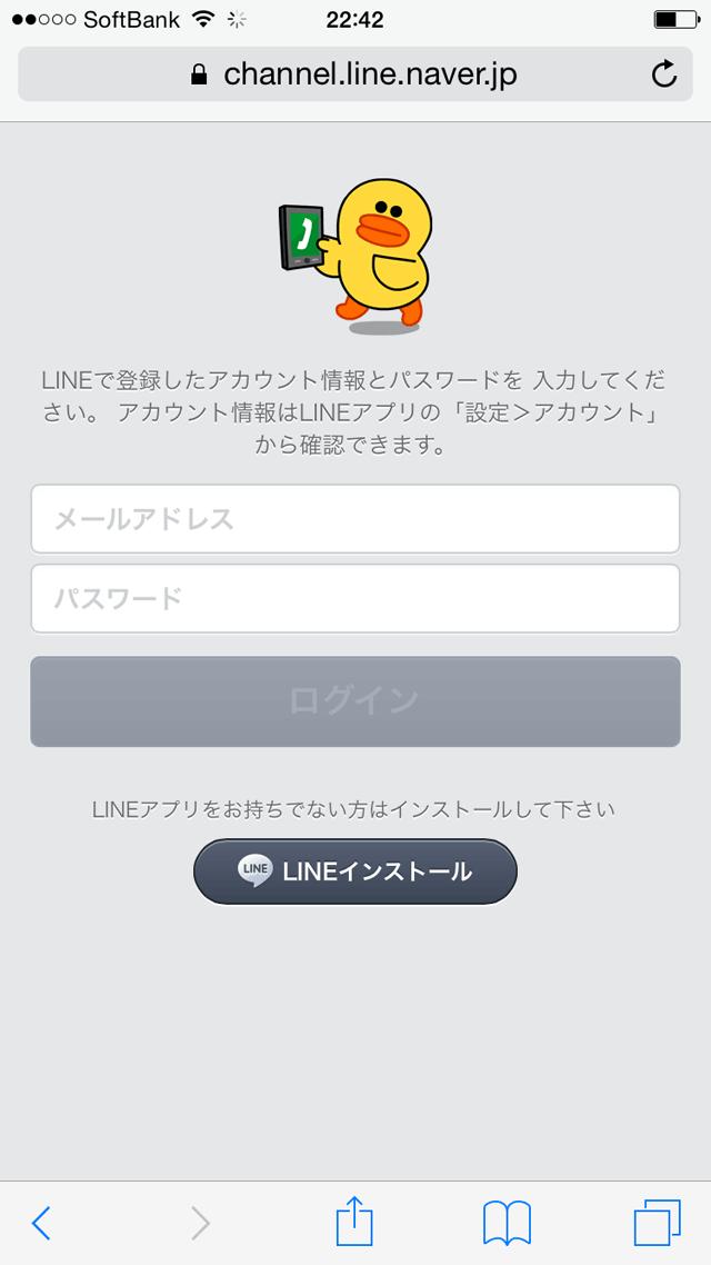 line-webstore-201410-02