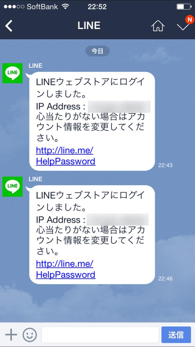 line-webstore-201410-04