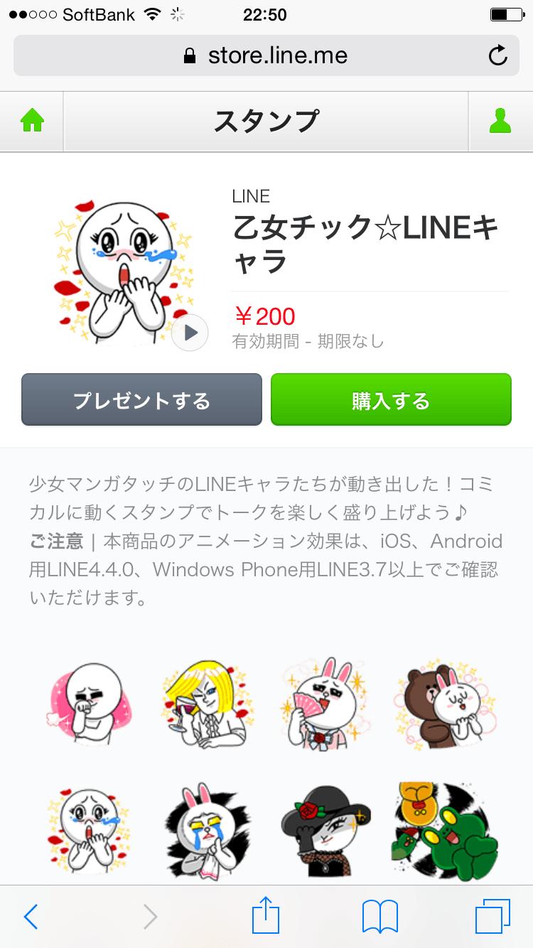 line-webstore-201410-10