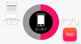 アプリvsウェブ利用率が高いのはどっち?米国では86%がアプリ!