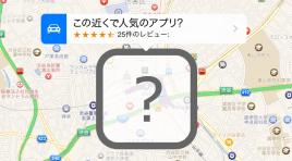国会から渋谷センター街まで!【スポット別人気アプリ】まとめ10選