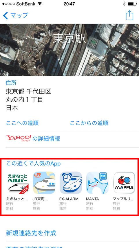 popular-apps-nearby03