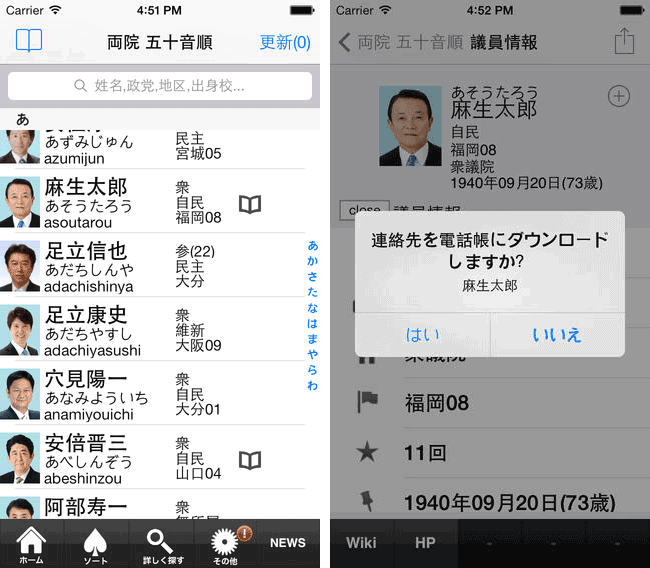 popular-apps-nearby04