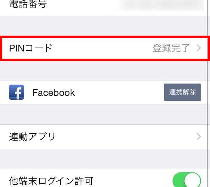 line-new-device08
