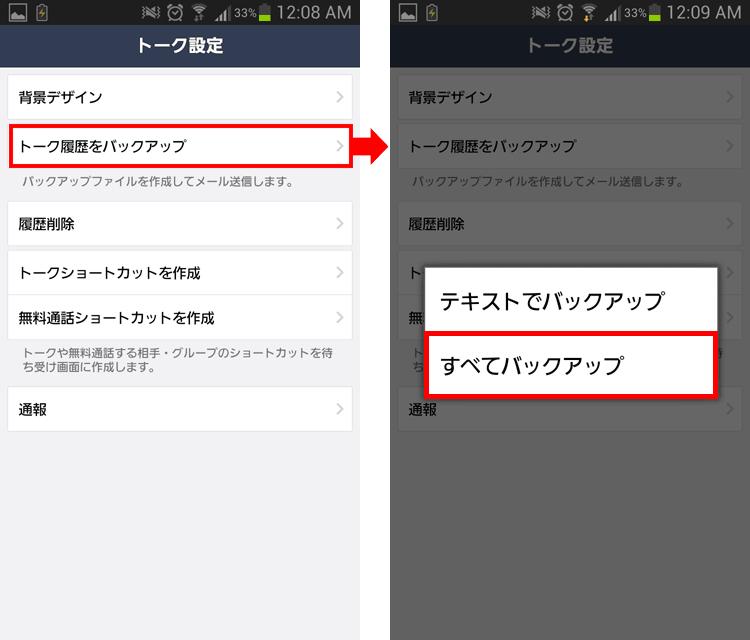 line-new-device12