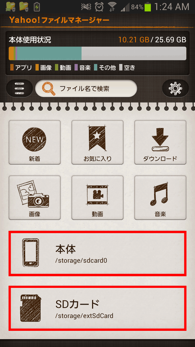 line-new-device15