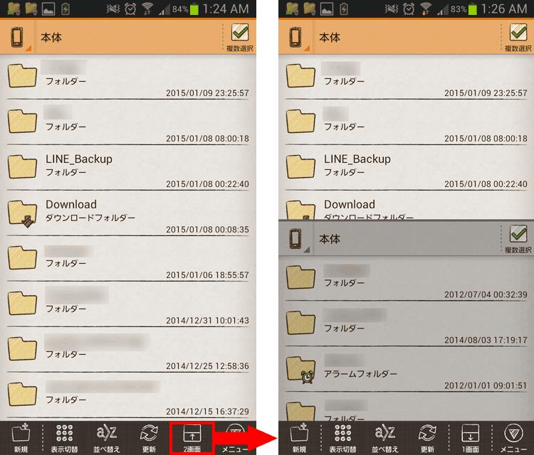 line-new-device18