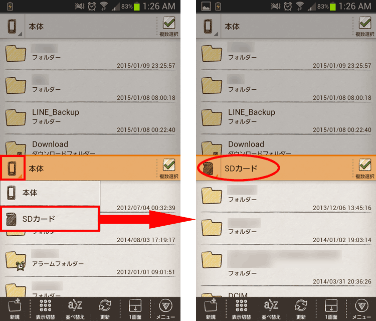 line-new-device19