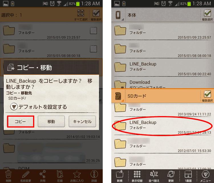line-new-device21
