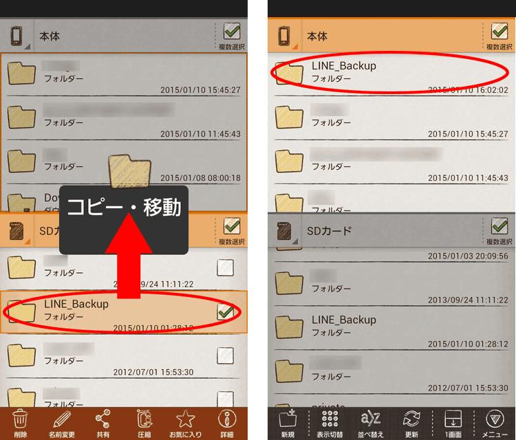line-new-device24