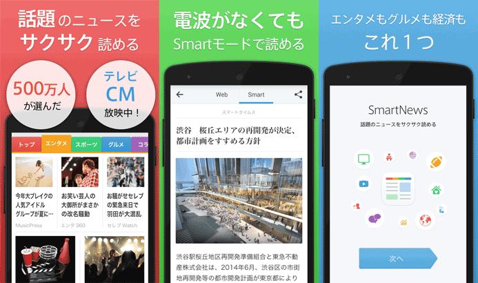 smartnews4