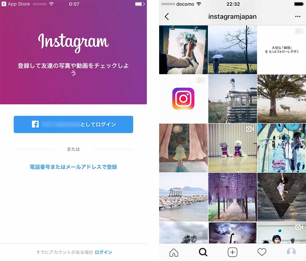 インスタグラム(Instagram)の使い方 \u2013 3分で分かるはじめてガイド