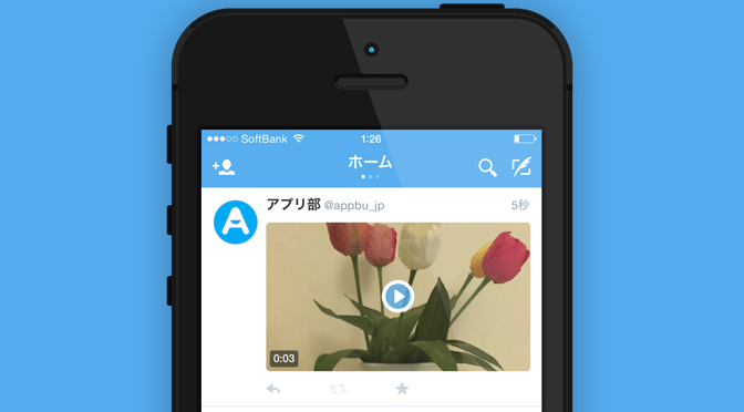 Twitterで「動画」を投稿する方法 – iPhone&Androidアプリの使い方