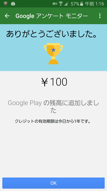 google-opinion-rewards04