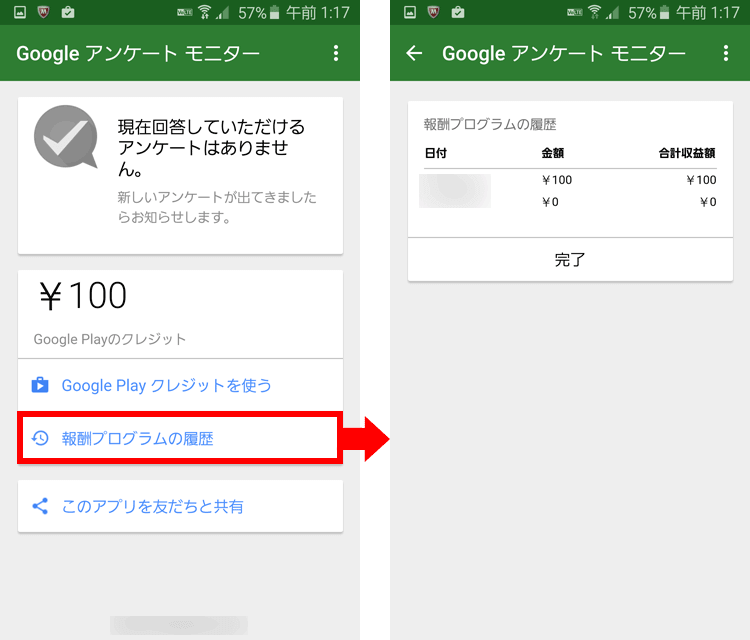 google-opinion-rewards05