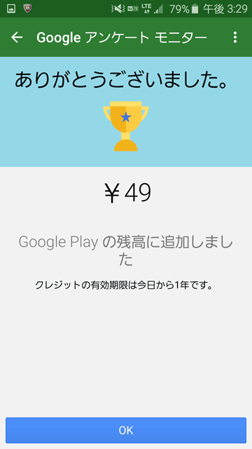 google-opinion-rewards08